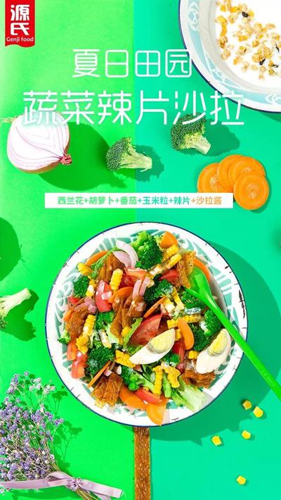 花式吃法 (2)