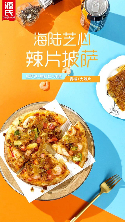 花式吃法 (4)