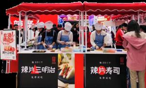 11月,举办首届辣条快闪店——百变辣咖秀。